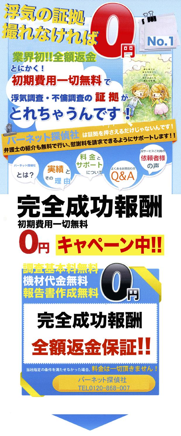 浮気調査なら大阪府堺市のバーネット探偵社