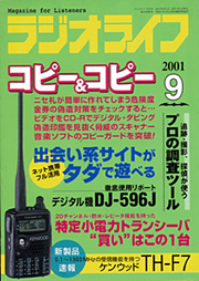 ラジオライフ