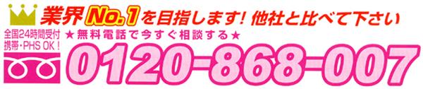 大阪の浮気調査、探偵「バーネット探偵社」TEL0120-868-007
